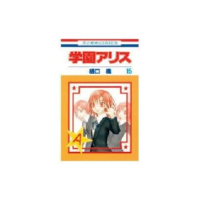 学園アリス 15(花とゆめCOMICS) [コミック]