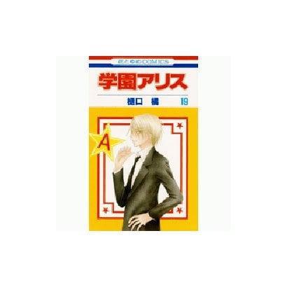 学園アリス 19(花とゆめCOMICS) [コミック]