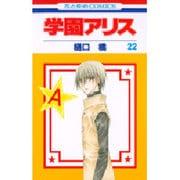 学園アリス 22(花とゆめCOMICS) [コミック]