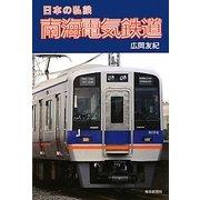 南海電気鉄道(日本の私鉄) [単行本]