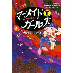 マーメイド・ガール2〈5〉フローネのマジック・ロケット [単行本]
