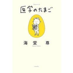 医学のたまご(ミステリーYA!) [単行本]