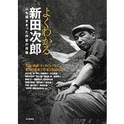 よくわかる新田次郎―山を描ききった作家の肖像 [単行本]