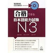 合格できる日本語能力試験N3 [単行本]