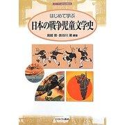 はじめて学ぶ日本の戦争児童文学史(シリーズ・日本の文学史〈8〉) [全集叢書]