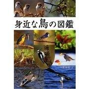 身近な鳥の図鑑 [図鑑]