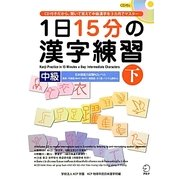 1日15分の漢字練習―中級〈下〉 [単行本]