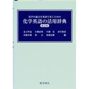 化学英語の活用辞典―化学の論文を英語で書くための 第2版 [事典辞典]