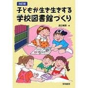 子どもが生き生きする学校図書館づくり 改訂版 [単行本]