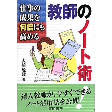 仕事の成果を何倍にも高める教師のノート術 [単行本]