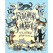袋鼠(ポサム)親爺の手練猫名簿 [単行本]
