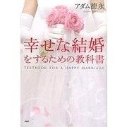 幸せな結婚をするための教科書 [単行本]