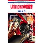 Unknownの魔導書(花とゆめCOMICS) [コミック]