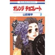 オレンジチョコレート 2(花とゆめCOMICS) [コミック]
