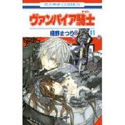 ヴァンパイア騎士 11(花とゆめCOMICS) [コミック]