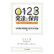 0123発達と保育―年齢から読み解く子どもの世界 [単行本]