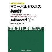 グローバルビジネス英会話Advanced(アルクの「グローバル英語」シリーズ) [単行本]