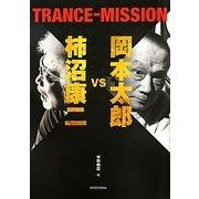 岡本太郎vs柿沼康二 TRANCE-MISSION [単行本]