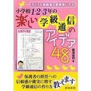子どもも保護者も愛読者にする小学校1・2・3年の楽しい学級通信のアイデア48 [単行本]