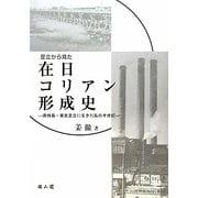 足立から見た在日コリアン形成史―済州島・東京足立に生きた私の半世紀 [単行本]