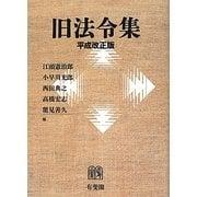 旧法令集―平成改正版 [事典辞典]