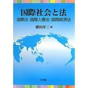 国際社会と法―国際法・国際人権法・国際経済法 [単行本]