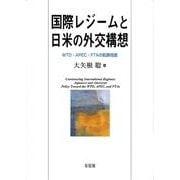 国際レジームと日米の外交構想-WTO・APEC・FTAの転換局面 [単行本]