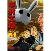 中村工房 3(ガンガンWINGコミックス) [コミック]