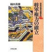 日本近世の歴史〈2〉将軍権力の確立 [全集叢書]