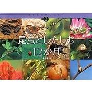 昆虫としたしむ12か月(生きものカレンダー〈2〉) [絵本]