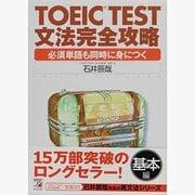 TOEIC TEST文法完全攻略―必須単語も同時に身につく(アスカカルチャー) [単行本]