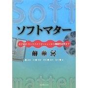 ソフトマター―分子設計・キャラクタリゼーションから機能性材料まで [単行本]
