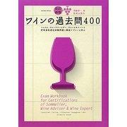 ワインの過去問400―ソムリエ、ワインアドバイザー、ワインエキスパート呼称資格認定試験問題と解説でワインを学ぶ 改訂新版 (Winart Book) [単行本]