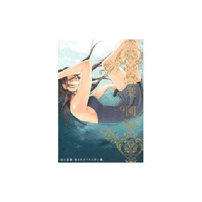 楽園Le Paradis 第9号 [コミック]