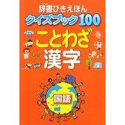 辞書びきえほんクイズブック100 ことわざ 漢字(辞書びきえほん) [絵本]