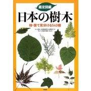 鑑定図鑑 日本の樹木―枝・葉で見分ける540種 [図鑑]