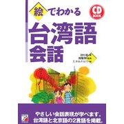 CD BOOK 絵でわかる台湾語会話(アスカカルチャー) [単行本]