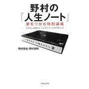野村の「人生ノート」夢をつかむ特別講義―仕事とは、組織とは、人生とは、そして自分を磨くには [単行本]