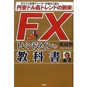 FXトレンドラインの教科書 [単行本]