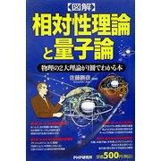 図解 相対性理論と量子論―物理の2大理論が1冊でわかる本 [単行本]
