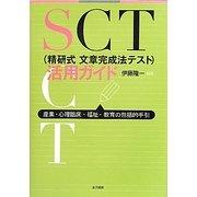 SCT(精研式文章完成法テスト)活用ガイド―産業・心理臨床・福祉・教育の包括的手引 [単行本]