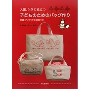 入園、入学に役立つ子どものためのバッグ作り [単行本]