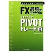 FX最強のテクニカル しろふくろうのPIVOTトレード術―成功者が実践する投資法 [単行本]