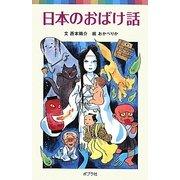 日本のおばけ話(ポプラポケット文庫) [新書]