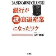 銀行が超!衰退産業になったワケ [新書]