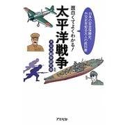 面白くてよくわかる!太平洋戦争―日本の安全保障史、外交史を知る大人の教科書 [単行本]