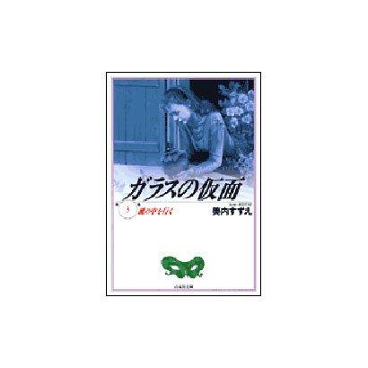 ガラスの仮面 第3巻(白泉社文庫) [文庫]