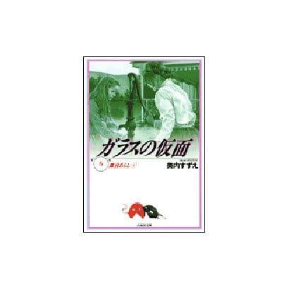 ガラスの仮面 第6巻(白泉社文庫) [文庫]