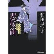 悲桜餅―料理人季蔵捕物控(時代小説文庫) [文庫]