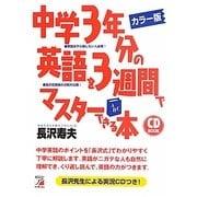 カラー版 中学3年分の英語を3週間でマスターできる本(アスカカルチャー) [単行本]